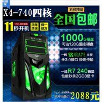 四核AMD 740K/4G独显组装台式电脑 主机游戏DIY四核整机兼容包邮