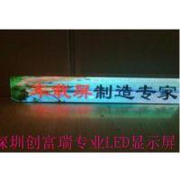 LED车载屏 LED出租车公交车全彩屏 深圳创富瑞国内知名厂家批发商