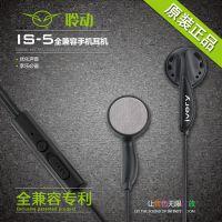 原装正品聆动is-5万能手机线控耳机重低音PK品牌索尼森海耳机批发