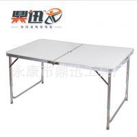 供应批发手提式铝合金折叠桌椅套装 广告桌户外折叠桌摆摊桌子