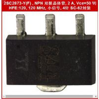 2SC2873-Y,双极晶体管,TOSHIBA东芝原装正品,芯里程真科技