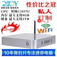 大厂品牌新创云X26家用高清电脑主机 电脑主机 酒店专用小主机