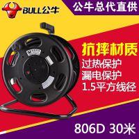 公牛线轴 电缆盘16A 拖线绕线盘GN-806D大功率 30米 1.5平方线径