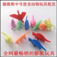 卖什么赚钱 膨胀海洋动物玩具 放水里泡会慢慢长大的中动物厂家