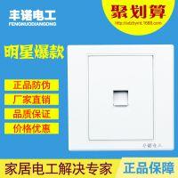 开关插座面板 K5纯白系列 电脑信息插座 品质保障 厂家直销