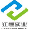 上海江恒实业有限公司
