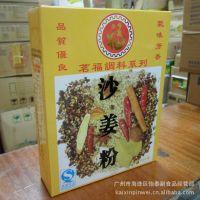 供应怡泰批发 茗福调料系列 沙姜粉 餐饮调味料500克 整箱140元