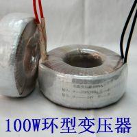 马达专用环形变压器 音响功放机变压器  厂家直销