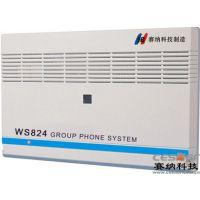 越秀区厂价直销国威WS824(9)H型电话交换机