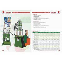 『优质供应商』推荐供应 立式注塑机 电木机 BMC 液态硅胶注塑机