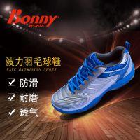 正品包邮 bonny/波力804羽毛球鞋训练鞋男女通用运动鞋耐磨男鞋