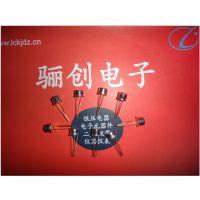 二级管 2CW104 3BX31C 2G711C 3DT3K晶体管新品热销现货