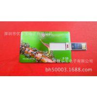 名片卡片式USB优盘 会议礼品 U盘4G 定制LOGO 照片等图案