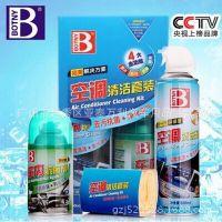 保赐利汽车用品空调清洗剂套装 空调清洁套装B-1989