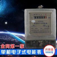 智成电表5-20A 单相电子式 高精度电表  电能表 家用电度表 火表