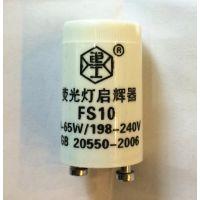正宗厂家直销南京 电工牌 启动器fs10 4-65W 启辉器跳泡