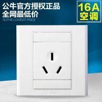 正品公牛开关插座墙壁面板 三孔电源插座16A空调热水器G05Z104
