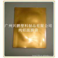 供应塑料复合包装袋、塑料铝箔包装袋、塑料薄膜袋、纯铝面膜包装袋