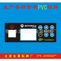 厂家供应PC标牌 pvc丝印 标牌 铭牌 铝标牌 丝印加工定做
