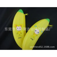 硅胶香蕉钱包 硅胶水果钱包 硅胶迷你钱包 拉链包 可印logo