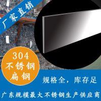 供应304不锈钢扁钢,冷拉不锈钢扁条钢厂,304不锈钢扁钢现货批发