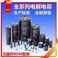 供应网络通讯用铝电解电容器 4.7uf50v 5*11通讯检测仪器设备用