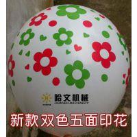 多面多色气球印刷设备 福建哈文机械气球印刷机