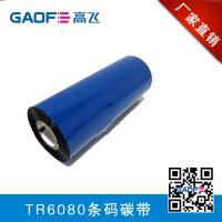 优质蜡基碳带 打印耗材 热转印碳带 标签