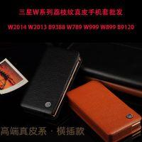 三星W2014 W2013 B9388 W789 W999 W899 B9120手机套 真皮皮套壳