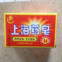 正品上海药皂批发 90g杀菌止痒预防皮肤病洗手皂沐浴皂厂家直销价