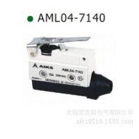 带螺杆 行程开关爱克斯AML04-7140