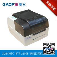 领红包咯 派送红包咯 SNBC北洋打印机 BTP-2100E条码打印机