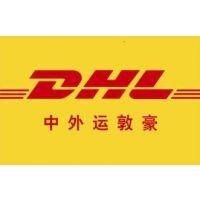 供应提供 中国到美国DHL快递特惠价服务
