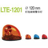 LTE1201蜗牛警示灯 蜗牛灯报价 灯泡旋转警示灯厂家直销