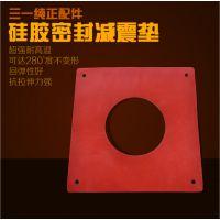 湖南沧流三一标准配件硅橡胶垫起重机发动机专用密封减震橡胶垫回弹性好