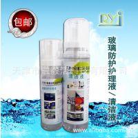 玻璃纳米防护护理液 品牌汽车结晶镀膜剂(高档美容会所专用)品