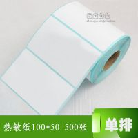 贴纸不干胶标签 条码不干胶标签 热敏纸贴纸 价格标签纸 100*50