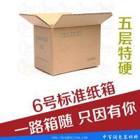 五层6号优质纸箱批发 邮政纸箱纸盒 淘宝纸箱 生产厂家