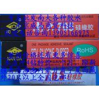 南大705硅橡胶 透明绝缘 专业批发南大牌704/618/81-82价格有优惠