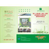 2015年第十二届中国(重庆)建筑装饰材料博览会正在招商 联系电话:18290273473