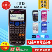 考试必备 CASIO卡西欧FX-82ES PLUS A学生科学函数计算器全国联保