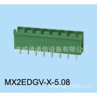 替代町洋插拔式接线端子 公母对插式接线端子 5.0mm5.08mm间距