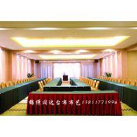 北京会议桌布台布、桌裙宴会桌布、酒店会议桌布椅套定做