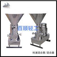 厂家供应20T料液混合器 混料泵 汽水饮料混合机 卫生水粉混合器