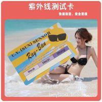 广告促销卡 350g铜版纸汽车玻璃膜防紫外线功能测试卡