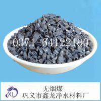 汉中无烟煤滤料 精致无烟煤滤料价格 水处理无烟煤标准