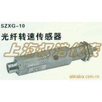 供应转光纤转速传感器SZXG-10