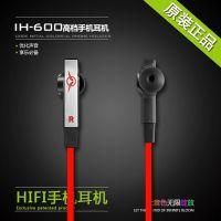 聆动ivery ih600经典红色面条线 入耳式通用 重低音高档耳机批发