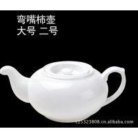 弯嘴柿壶 陶瓷茶壶  酒店餐饮用品 厂家直销定制隔热陶瓷 陶瓷壶