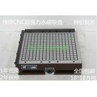 伟辉CNC超强力永磁吸盘 电脑锣磨床磁盘 方格吸盘铣床吸盘400*600